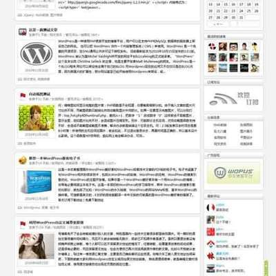 wordpress主题:HotNews pro v2.4主题