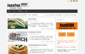 wordpress博客主题:funUIUI灰白色调分享