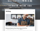 wordpress博客主题—Writing V2.7.5