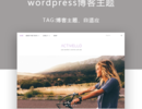 wordpress博客主题—Activello  1.3.6