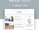 wordpress博客主题—Placid 1.0.0