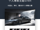 wordpress個人博客主題Siren,單欄整潔