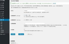 wordpress sitemap插件 baidu_sitemap_china分享